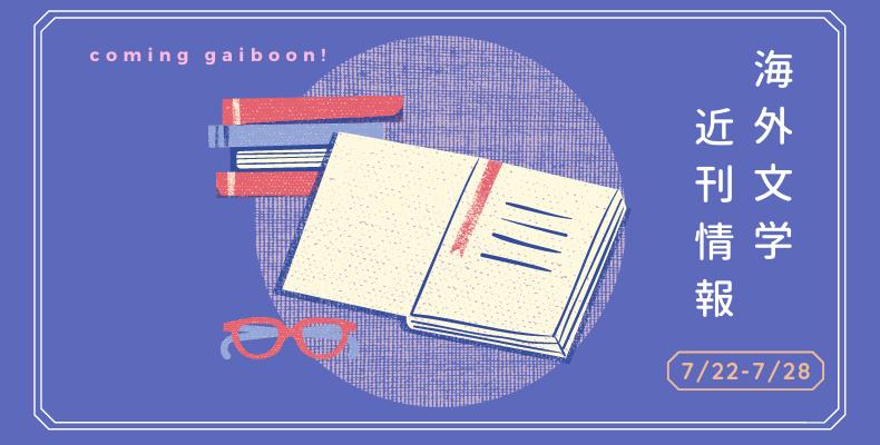 Coming Gaiboon! 海外文学近刊情報(2020/7/22~2020/7/28) | Coming ...